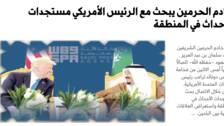 Bilden visar president Trump och den saudiske kungen Salman.